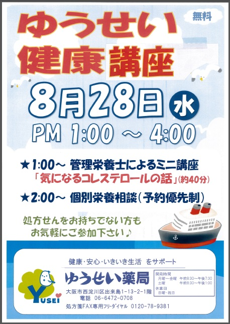 8月28日(水)ゆうせい健康講座開催!