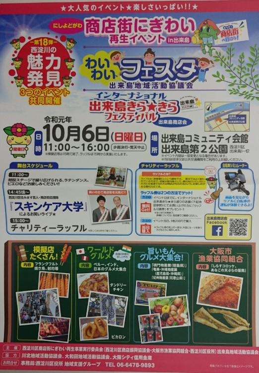 10月6日(日)出来島きら★きらフェスティバル