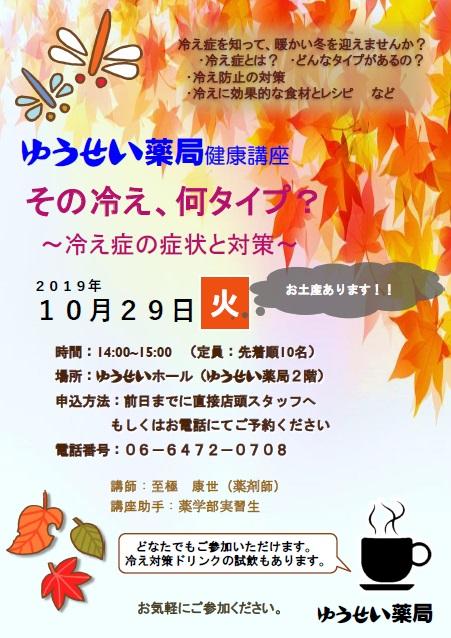 10月29日(火)ゆうせい薬局健康講座