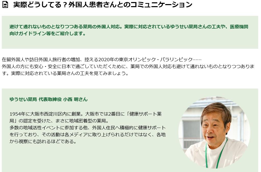 株式会社ユニブ発行の機関紙に、ゆうせい薬局小西社長のインタビュー記事が掲載されました。