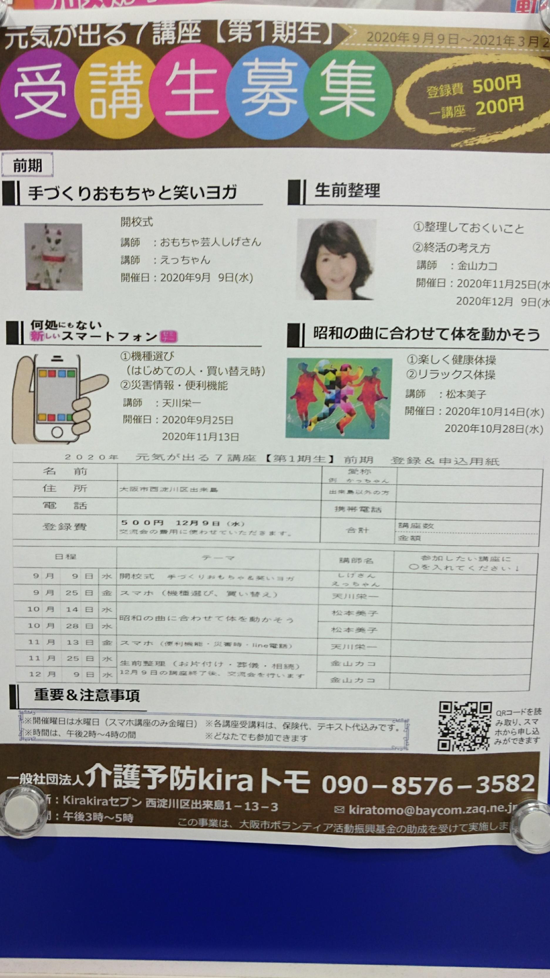 9月9日(水)介護予防kiraトモ主催の元気が出る講座